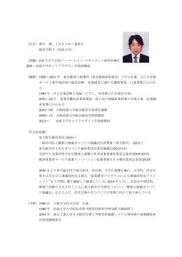 酒井 理 - 法政大学ビジネススクール イノベーション・マネジメント専攻