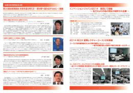 第30回技術懇話会(未来を造る考え方 ∼新分野へ