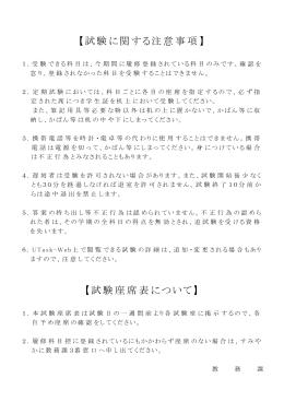 【試験に関する注意事項】 【試験座席表について】