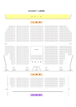 きらめきホール座席表