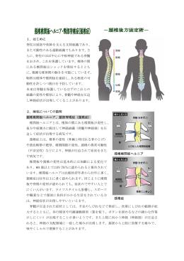 頚椎後方固定術