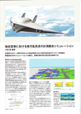 仙台空港における後方乱気流の計測融合シミュレーション