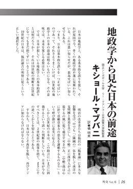 地政学から見た日本の前途