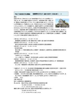 佐賀学Ⅱ - 佐賀大学