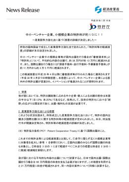 中小・ベンチャー企業、小規模企業の特許料が約 1/3 に!!