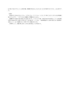 蛇口の回りに白いものが付く(PDF 60.8KB)