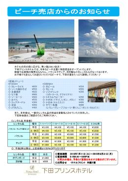 ホテルの目の前に広がる、青い海と白い砂浜! 下田プリンスホテルでは