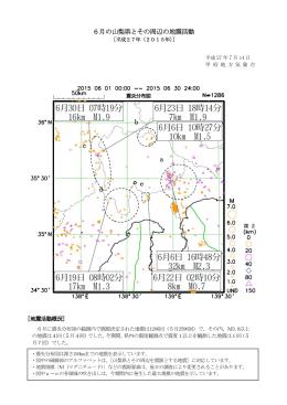 6月の山梨県とその周辺の地震活動 c b e a d