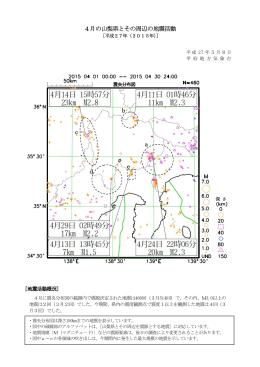 4月の山梨県とその周辺の地震活動 c b e a d