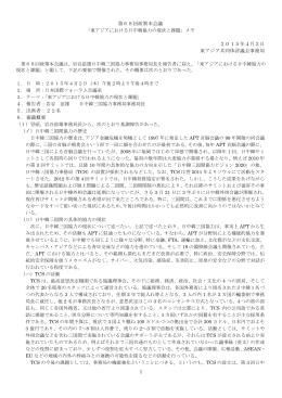 第68回政策本会議 - 東アジア共同体評議会