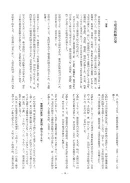 七尾市医師会史:p10-p28 - 石川県医師会