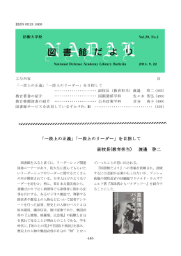 VOL.29 No.1(2014年9月22日発行) - National Defense Academy