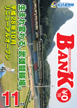 たけお競輪BANK11月号 PDF版
