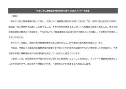 大津びわこ競輪場跡地利活用に関するWEBアンケート調査