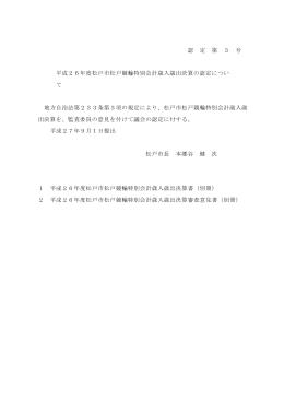 平成26年度松戸市松戸競輪特別会計歳入歳出決算の認定について