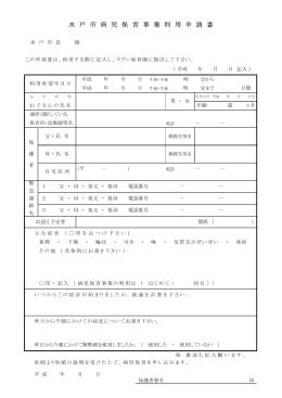 水 戸 市 病 児 保 育 事 業 利 用 申 請 書
