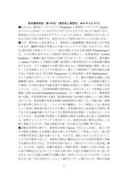 1 柴田教授夜話(第 10 回)「異形成と異型性」 2014 年 4 月 15 日 皆さん