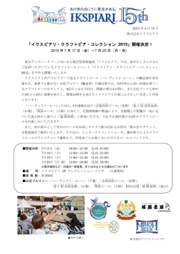 「イクスピアリ・クラフトビア・コレクション 2015」開催決定!