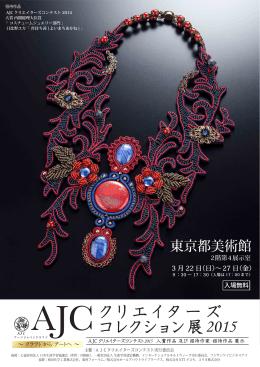 クリエイターズ コレクション展 2015