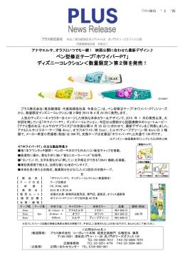 ペン型修正テープ「ホワイパーPT」 ディズニーコレクション<数量
