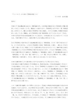 「フィールド」から見た『邪馬台国』(1) たつの市 永井正範 初めに 中国の