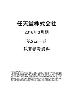 2016年3月期 第2四半期決算参考資料