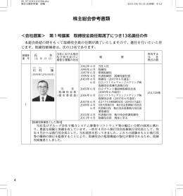 株主総会参考書類