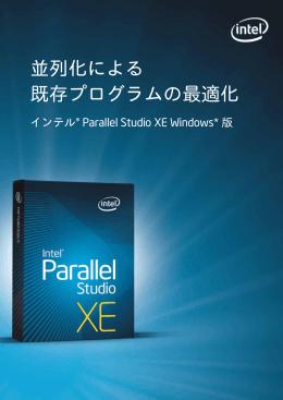 並列化による 既存プログラムの最適化 - XLsoft Corporation