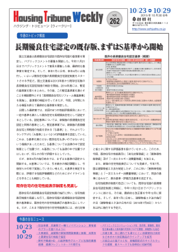vol.262 長期優良住宅認定の既存版、まずはS基準から開始