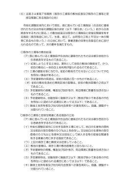(6)法第34条第7号関係(既存の工場等の敷地拡張及び既存の工場等と