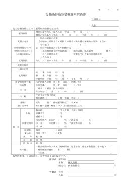 労働条件通知書兼雇用契約書 - livedoor Blog