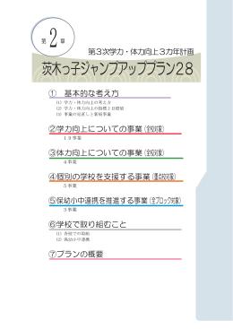 (茨木っ子ジャンプアッププラン28)(PDF:8.2MB)