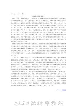 No 163~固定資産税評価額2 - kotobuki law office