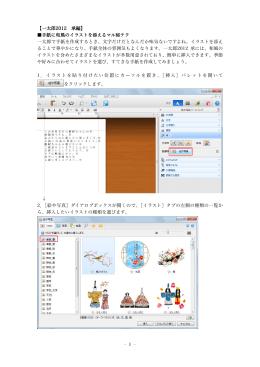 - 1 - 【一太郎2012 承編】 手紙に和風のイラストを添えるマル秘テク