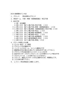 2015 首都圏赤パン大会 1.