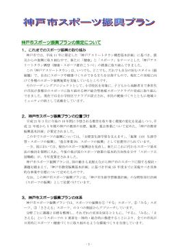 神戸市スポーツ振興プランの策定について
