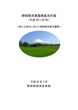 静岡県茶業振興基本計画