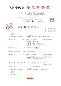 平島 安代 姉 記 念 音 楽 会