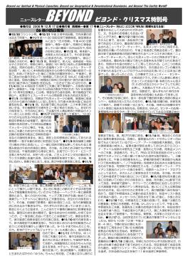 ニュースレターBEYOND ビヨンド・クリスマス特別号