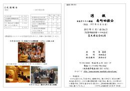11 - 南町田教会