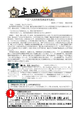 3号 - 市立屯田小学校