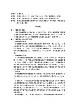 に関する件(平成24年(行情)諮問第506号)(PDF形式:77KB)