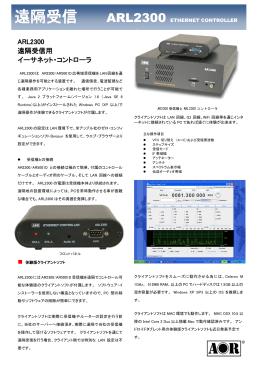 ARL2300 遠隔受信用 イーサネット・コントローラ