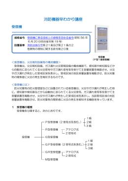 受信機 - 日本消防検定協会