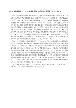 12 日本放送協会(NHK)の放送受信料免除における更新手続きについて
