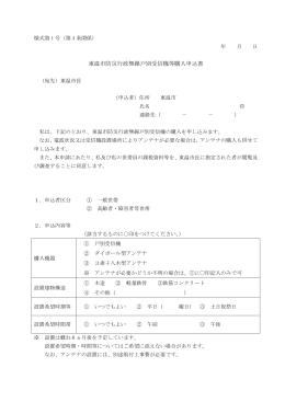 戸別受信機購入申込書(PDF形式)