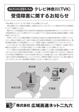 テレビ神奈川(TVK) 受信障害に関するお知らせ