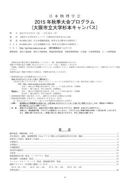 素核宇 - 日本物理学会