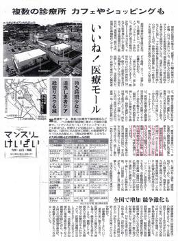 複数の診療所が集まる 「医療モール」 国の開業が九州 ・沖縄 ・山口でも
