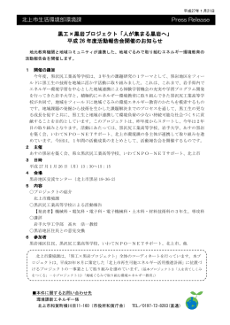 黒工×黒岩プロジェクト「人が集まる黒岩へ」 平成 26 年度活動報告会
